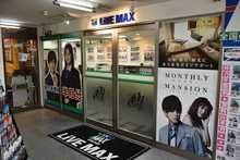 【店舗写真】リブ・マックス夙川店(株)リブマックスリーシング
