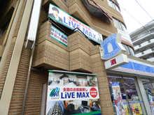【店舗写真】リブ・マックス六甲店(株)リブマックスリーシング