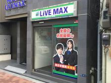 【店舗写真】リブマックス押上店(株)リブマックスリーシング