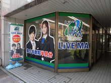 【店舗写真】(株)リブマックスリーシング広島駅南口店