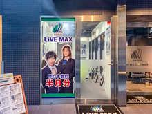 【店舗写真】リブ・マックス関内駅前店(株)リブマックスリーシング