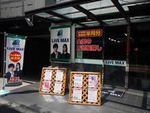 【店舗写真】リブ・マックス江坂店(株)リブマックスリーシング