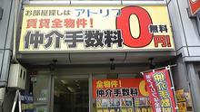【店舗写真】(株)アトリフ寺田町店