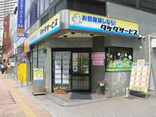【店舗写真】(株)タケダサービス大泉学園営業所