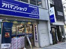 【店舗写真】アパマンショップ辻堂店(株)大好き湘南不動産