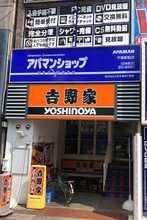 【店舗写真】アパマンショップ平塚駅前店(株)大好き湘南不動産