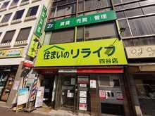 【店舗写真】(株)リライフ 四谷店