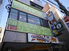【店舗写真】(株)リライフ早稲田支店