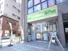 【店舗写真】(株)リライフ浅草店