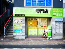【店舗写真】(株)リライフ国立店