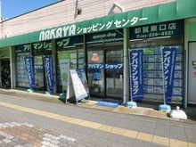 【店舗写真】アパマンショップ都賀東口店(株)高品ハウジング