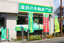 【店舗写真】遠州鉄道(株)磐田不動産営業所