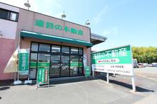 【店舗写真】遠州鉄道(株)湖西不動産営業所