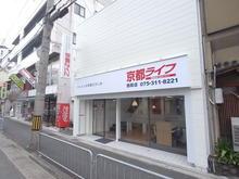 【店舗写真】(株)京都ライフ西院店