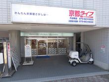【店舗写真】(株)京都ライフ丹波橋店