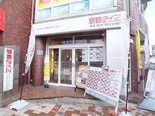 【店舗写真】(株)京都ライフ桂店