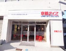【店舗写真】(株)京都ライフ山科店
