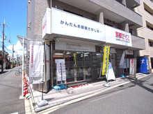 【店舗写真】(株)京都ライフ出町柳店