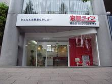 【店舗写真】(株)京都ライフ北山店