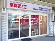 【店舗写真】(株)京都ライフ北大路店