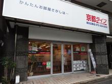 【店舗写真】(株)京都ライフ烏丸五条店