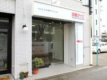 【店舗写真】(株)京都ライフ京田辺店