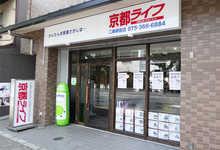 【店舗写真】(株)京都ライフ二条駅前店