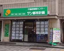 【店舗写真】(株)サン都市計画