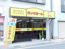 【店舗写真】(株)キンキホーム膳所駅前センター