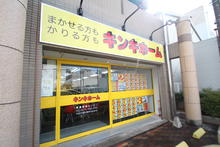 【店舗写真】(株)キンキホーム草津駅前センター