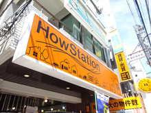 【店舗写真】ハウステーション保谷店(株)ホームス