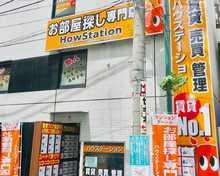 【店舗写真】ハウステーション江古田店(株)ホームス