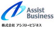 【店舗写真】(株)アシスト・ビジネス