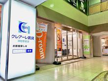 【店舗写真】クレアーレ賃貸 浜松駅前店(株)ITBエンタープライズ