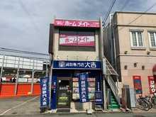 【店舗写真】ホームメイト清瀬店(株)イオンズエステート
