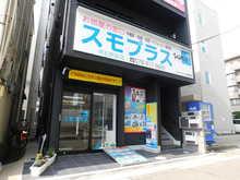 【店舗写真】エイトナイン(株)スモプラス明石駅前店