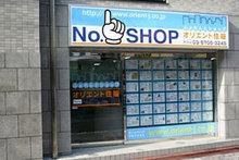 【店舗写真】(有)オリエント住販