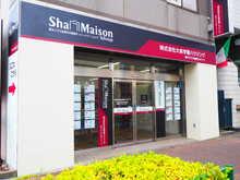 【店舗写真】シャーメゾンショップ (株)大泉学園ハウジング