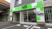 【店舗写真】ピタットハウス札幌イースト店(株)イーホライズン