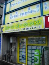 【店舗写真】(株)ケーコーポレーション本店