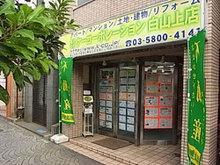 【店舗写真】(株)ケーコーポレーション白山上店