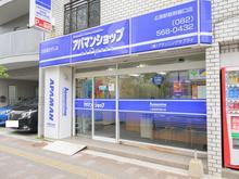 【店舗写真】アパマンショップ広島駅新幹線口店(株)プランニングサプライ