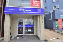 【店舗写真】アパマンショップ西条駅前店(株)プランニングサプライ