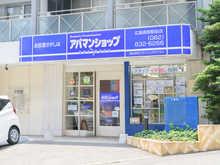 【店舗写真】アパマンショップ広島高取駅前店(株)プランニングサプライ