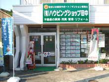 【店舗写真】(有)ハウビングショップ田中