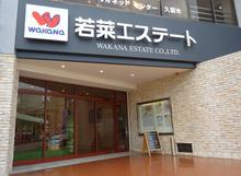 【店舗写真】若菜エステート(株)本店