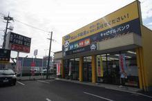 【店舗写真】センチュリー21(株)キャピタルバンク