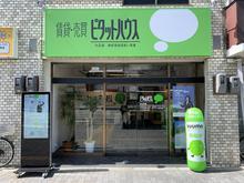 【店舗写真】ピタットハウス大正店(株)住まい流通
