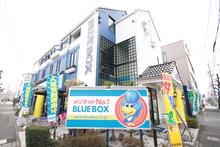 【店舗写真】(株)ブルーボックス稲沢支店