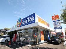【店舗写真】(株)ブルーボックス緑店